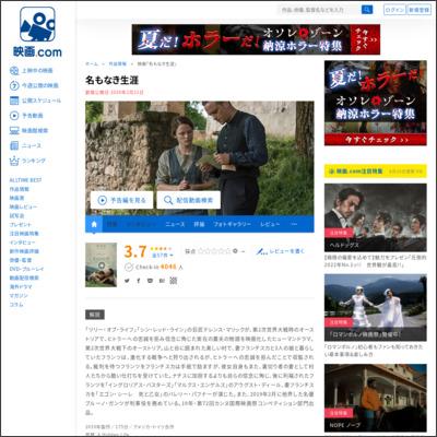 名もなき生涯 : 作品情報 - 映画.com