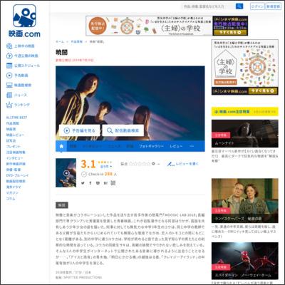 暁闇 : 作品情報 - 映画.com