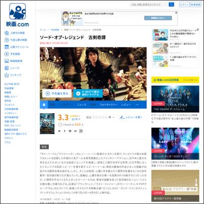 ソード・オブ・レジェンド 古剣奇譚 : 作品情報 - 映画.com