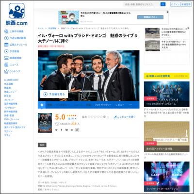 イル・ヴォーロ with プラシド・ドミンゴ 魅惑のライブ 3大テノールに捧ぐ : 作品情報 - 映画.com