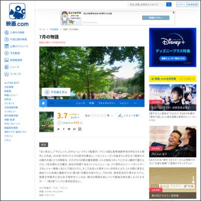 7月の物語 : 作品情報 - 映画.com