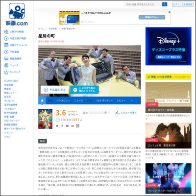 星屑の町 : 作品情報 - 映画.com