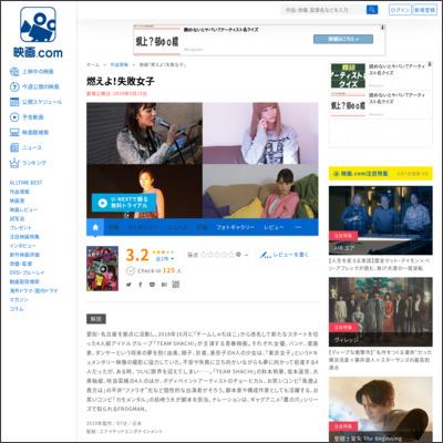 燃えよ!失敗女子 : 作品情報 - 映画.com