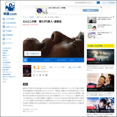 えんとこの歌 寝たきり歌人・遠藤滋 : 作品情報 - 映画.com