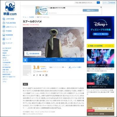 カブールのツバメ : 作品情報 - 映画.com
