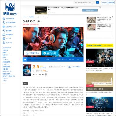 ウルフズ・コール : 作品情報 - 映画.com