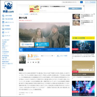 静かな雨 : 作品情報 - 映画.com