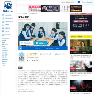 架空OL日記 : 作品情報 - 映画.com