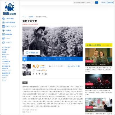 藍色少年少女 : 作品情報 - 映画.com