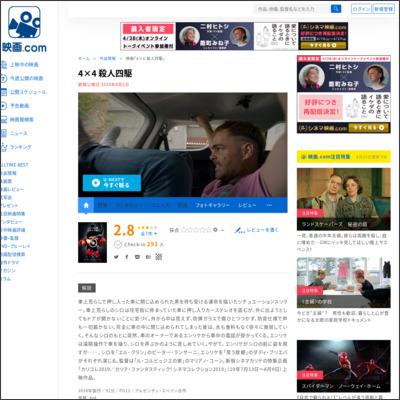 4×4 殺人四駆 : 作品情報 - 映画.com
