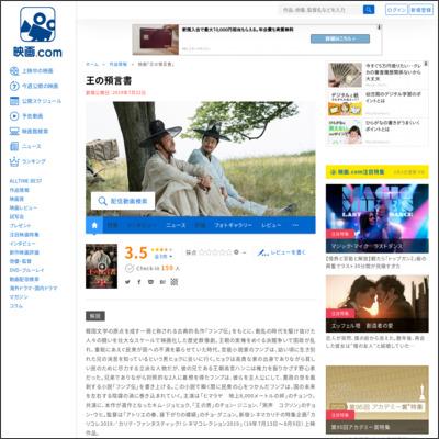 王の預言書 : 作品情報 - 映画.com