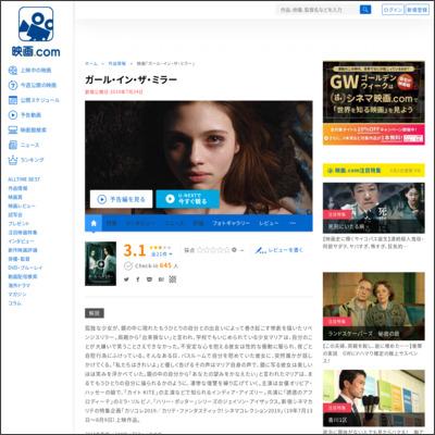 ガール・イン・ザ・ミラー : 作品情報 - 映画.com