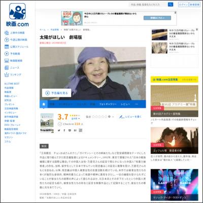 太陽がほしい 劇場版 : 作品情報 - 映画.com