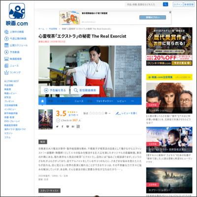 心霊喫茶「エクストラ」の秘密 The Real Exorcist : 作品情報 - 映画.com