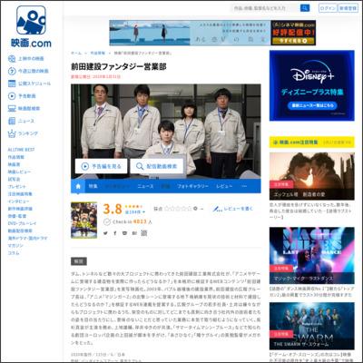 前田建設ファンタジー営業部 : 作品情報 - 映画.com