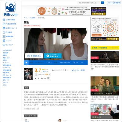 鼓動 : 作品情報 - 映画.com