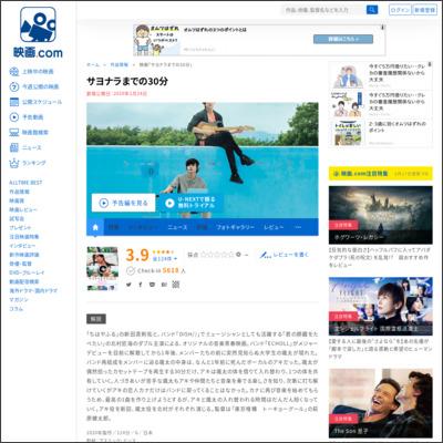 サヨナラまでの30分 : 作品情報 - 映画.com