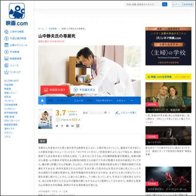 山中静夫氏の尊厳死 : 作品情報 - 映画.com