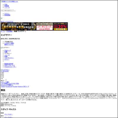 ミッドサマー : 作品情報 - 映画.com