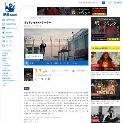 ミッドナイト・トラベラー : 作品情報 - 映画.com