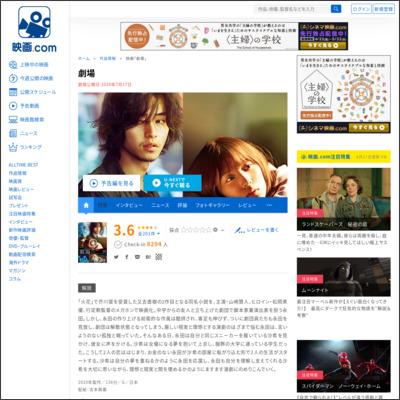 劇場 : 作品情報 - 映画.com