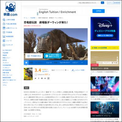 恐竜超伝説 劇場版ダーウィンが来た! : 作品情報 - 映画.com