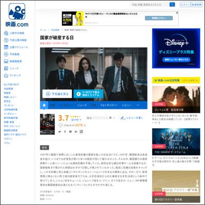 国家が破産する日 : 作品情報 - 映画.com