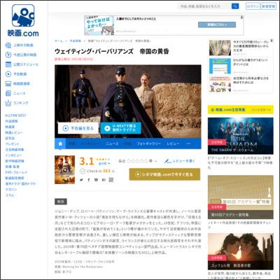 ウェイティング・バーバリアンズ 帝国の黄昏 : 作品情報 - 映画.com