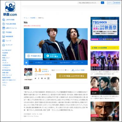 his : 作品情報 - 映画.com