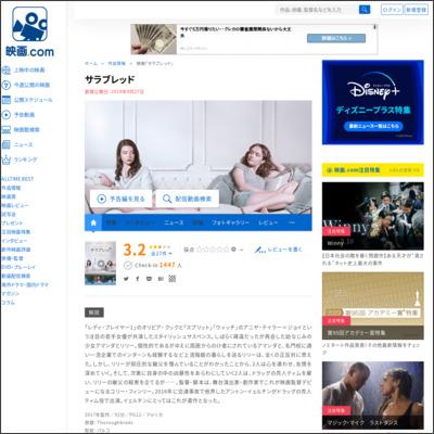 サラブレッド : 作品情報 - 映画.com