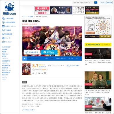 銀魂 THE FINAL : 作品情報 - 映画.com
