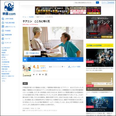 ケアニン こころに咲く花 : 作品情報 - 映画.com