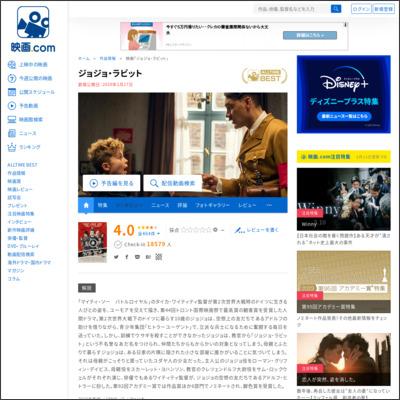 ジョジョ・ラビット : 作品情報 - 映画.com