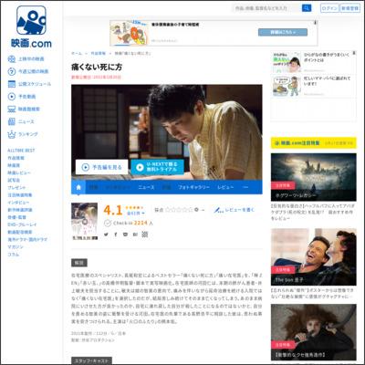 痛くない死に方 : 作品情報 - 映画.com