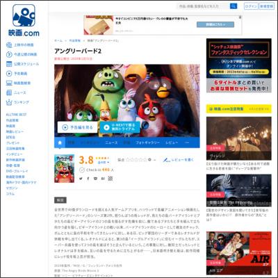 アングリーバード2 : 作品情報 - 映画.com