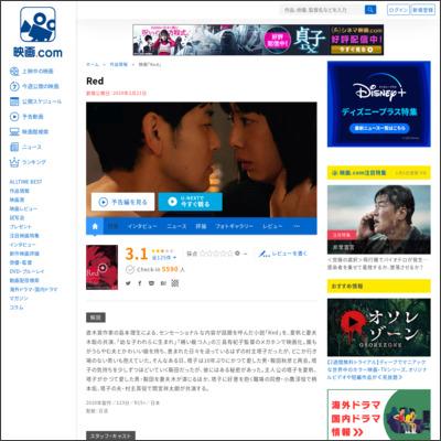 Red : 作品情報 - 映画.com