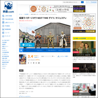 仮面ライダージオウ NEXT TIME ゲイツ、マジェスティ : 作品情報 - 映画.com