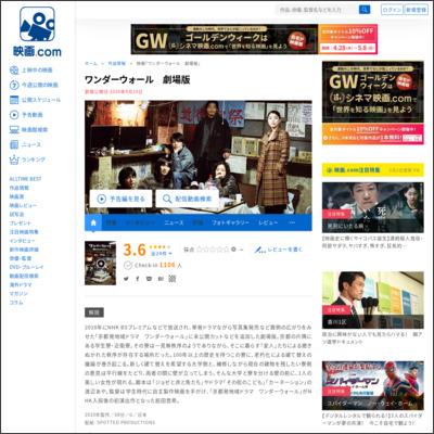 ワンダーウォール 劇場版 : 作品情報 - 映画.com