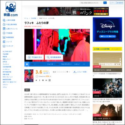 ラフィキ ふたりの夢 : 作品情報 - 映画.com