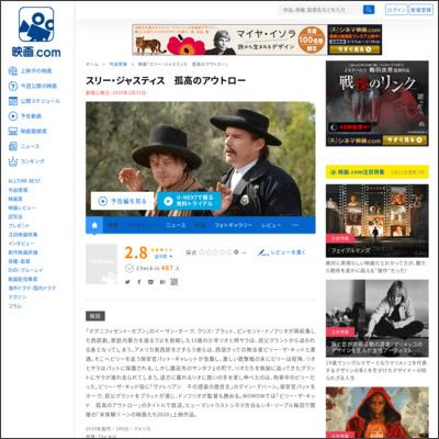 スリー・ジャスティス 孤高のアウトロー : 作品情報 - 映画.com