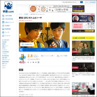 都会(まち)のトム&ソーヤ : 作品情報 - 映画.com