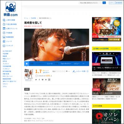 尾崎豊を探して : 作品情報 - 映画.com