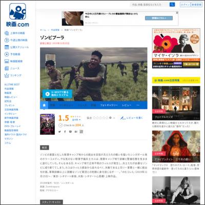 ゾンビプーラ : 作品情報 - 映画.com