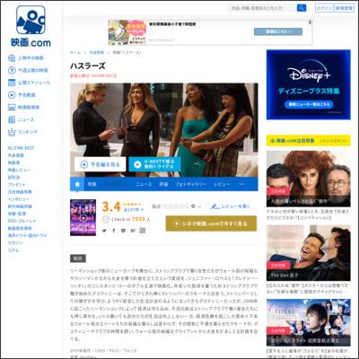 ハスラーズ : 作品情報 - 映画.com