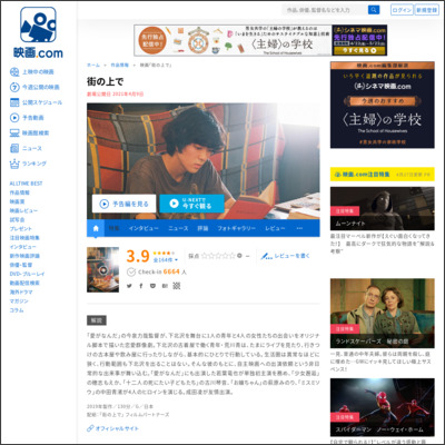 街の上で : 作品情報 - 映画.com