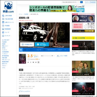 超擬態人間 : 作品情報 - 映画.com