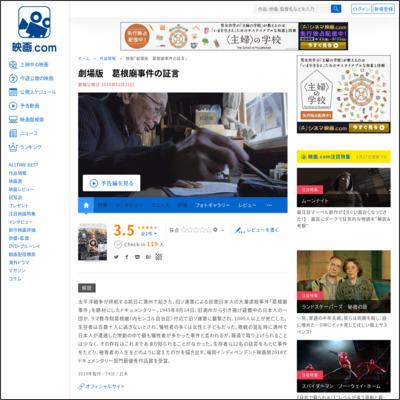 劇場版 葛根廟事件の証言 : 作品情報 - 映画.com