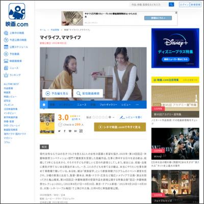 マイライフ、ママライフ : 作品情報 - 映画.com