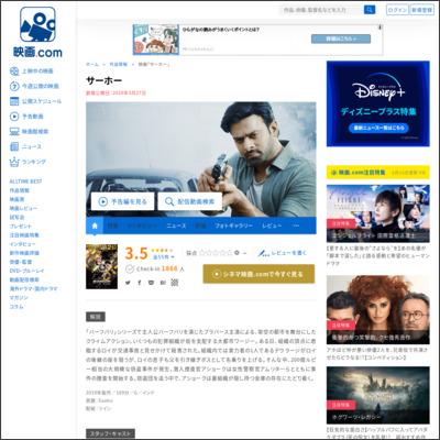 サーホー : 作品情報 - 映画.com