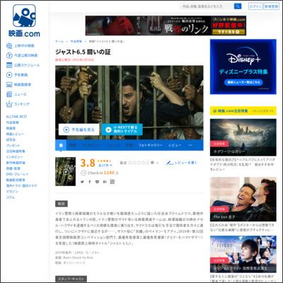 ジャスト6.5 闘いの証 : 作品情報 - 映画.com